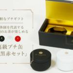 気軽に贈れる高級茶セット !贅沢な3種類のお茶を楽しめるお得なプチ缶セットのご紹介です