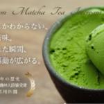 京都利休園大人気商品!!抹茶濃さを味くらべ「はんなりまったり4段階の宇治抹茶アイス」ご紹介します!