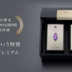 宇治茶という贅沢で 京都のおもてなしを贈りませんか?