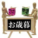 お歳暮にぴったり人気おすすめお茶ギフトランキング【喜ばれるお茶】